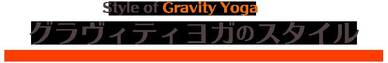 グラヴィティヨガの特徴