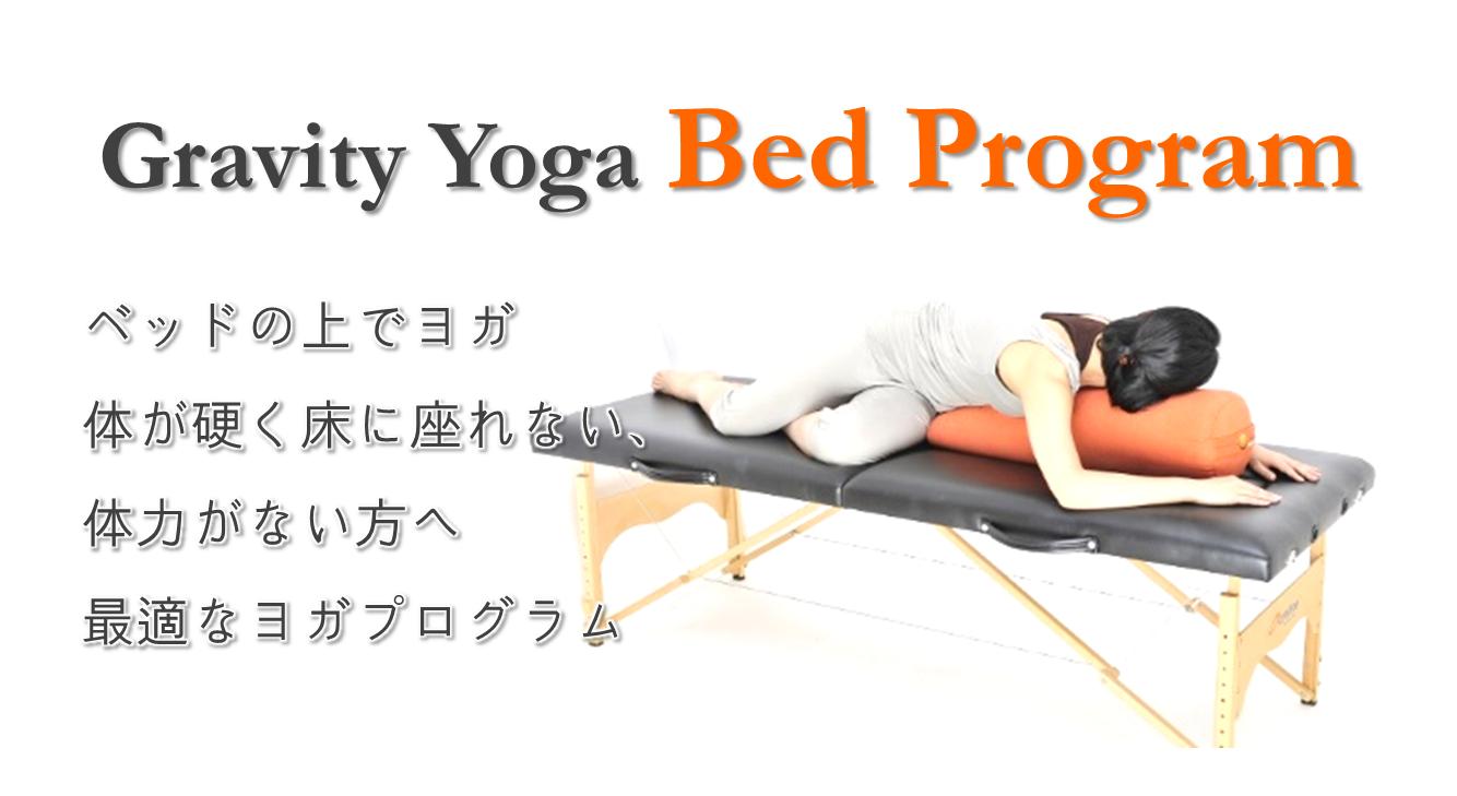 ベッドヨガプログラム