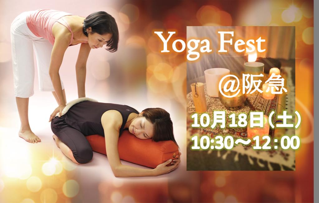 2014yogafest