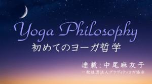 ヨーガ哲学バナー2 (1)