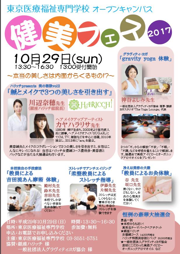 2017健美フェス東京医療福祉専門学校