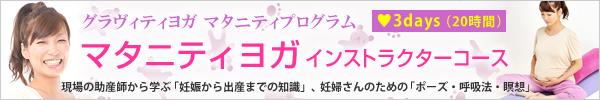 マタニティヨガ インストラクター養成コース(20時間) 東京・大阪 開催!!!②
